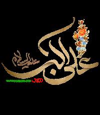 تایپوگرافی علی اکبر