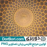 داخل گنبد مسجد شیخ لطف الله اصفهان