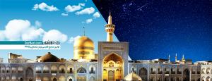 تصویر حرم امام رضا کیفیت HD