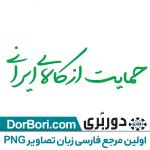 شعار حمایت از کالای ایرانی png