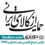 تایپوگرافی نستعلیق شعار رهبری ۹۷