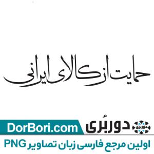 طرح شعار رهبری حمایت از کالای ایرانی به خط ریحان