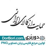 تایپوگرافی حمایت از کالای ایرانی
