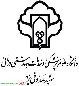 آرم دانشگاه علوم پزشکی شهید صدوقی یزد