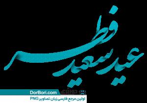 کالیگرافی عید فطر
