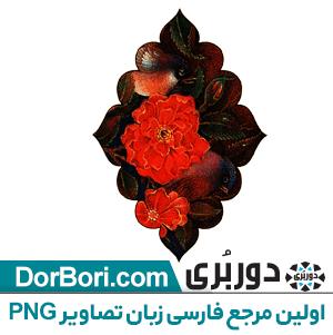 گل و مرغ-۰۰۳
