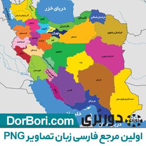 نقشه ایران psd