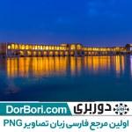 تصویر با کیفیت پل خواجو اصفهان